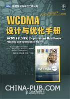 (赠品)WCDMA设计与优化手册