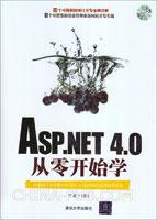 (赠品)ASP.NET 4.0从零开始学