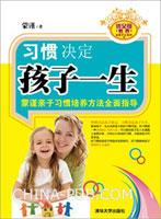 (赠品)习惯决定孩子一生:蒙谨亲子习惯培养方法全面指导