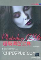 (赠品)Photoshop CS6超级调色宝典(全彩)