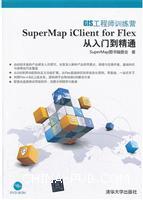 (赠品)GIS工程师训练营-SuperMap iClient for Flex从入门到精通