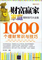 (赠品)财富赢家:家庭理财技巧大全集――1000个理财常识与技巧
