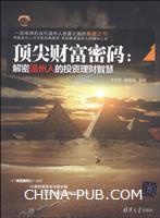 (赠品)顶尖财富密码:解密温州人的投资理财智慧