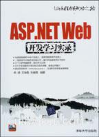 (赠品)ASP.NET Web开发学习实录
