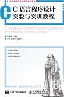 (赠品)C语言程序设计实验与实训教程