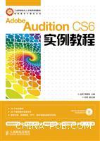 (赠品)Adobe Audition CS6实例教程