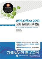 (赠品)WPS Office 2013应用基础项目式教程
