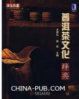 (赠品)普洱茶文化辞典