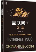 (赠品)互联网+  兵法