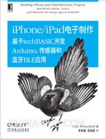 (赠品)iPhone/iPad电子制作:基于techBASIC开发Arduino、传感器和蓝牙BLE应用