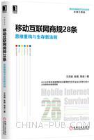 (赠品)移动互联网商规28条:思维重构与生存新法则