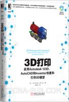 (赠品)3D打印:应用Autodesk 123D、AutoCAD和Inventor创建和打印3D模型