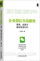 (赠品)企业微信实战解密:营销、运营与微信电商O2O