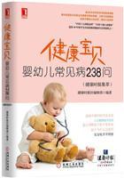 (赠品)健康宝贝:婴幼儿常见病238问(健康时报集萃)