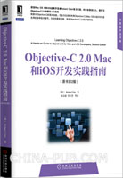 (赠品)Objective-C 2.0 Mac和iOS开发实践指南(原书第2版)