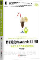 (赠品)精彩绝伦的Android UI设计:响应式用户界面与设计模式
