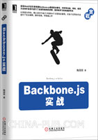 (赠品)Backbone.js实战