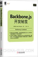 (赠品)Backbone.js开发秘笈