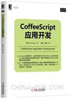 (赠品)CoffeeScript应用开发