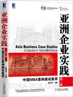 (赠品)亚洲企业实战:中国MBA案例建设集萃(第三辑)