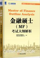 (赠品)金融硕士(MF)考试大纲解析