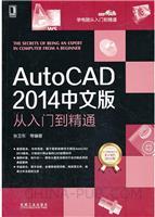 (赠品)AutoCAD 2014中文版从入门到精通