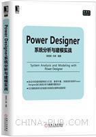 (赠品)Power Designer系统分析与建模实战