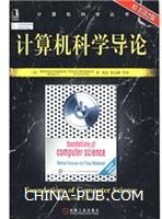(赠品)计算机科学概论(原书第2版)
