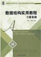 (赠品)数据结构实用教程(C语言版)