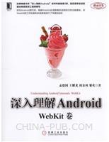 (赠品)深入理解Android:WebKit卷