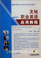 文秘职业英语应用教程-(含1CD)