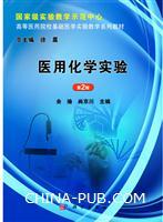 医用化学实验-第2版