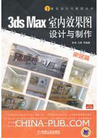3ds Max 室内效果图设计与制作・家居篇(含1CD)