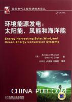 环境能源发电:太阳能、风能和海洋能