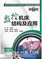数控机床结构及应用(第2版)