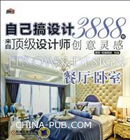(特价书)餐厅.卧室-自己搞设计3888例-来自顶级设计师创意灵感