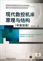 现代数控机床原理与结构(中英双语)