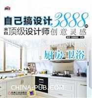 (特价书)厨房.卫浴-自己搞设计3888例-来自顶级设计师创意灵感