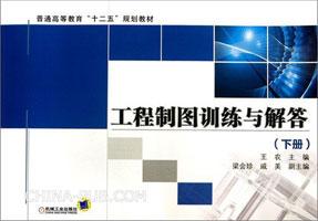 工程制图训练与解答(下册)