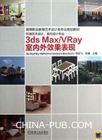 3ds Max/VRay 室内外效果表现