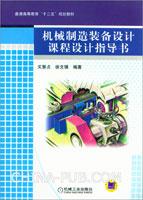 机械制造装备设计课程设计指导书