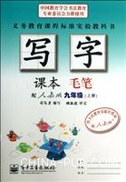 九年级(上册)-配人教版-毛笔-写字-课本