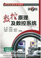 数控原理及数控系统(第2版)