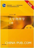 大学物理学-上册-(第三版)-C5版