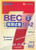 BEC标准预测试卷10+2(中级)
