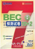 BEC标准预测试卷10+2(初级)