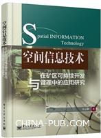 空间信息技术在矿区可持续开发与管理中的应用研究