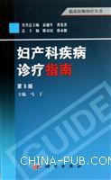 妇产科疾病诊疗指南-第3版
