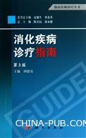 消化疾病诊疗指南-第3版
