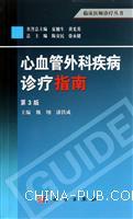 心血管外科疾病诊疗指南-第3版
